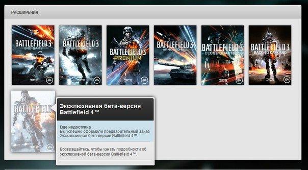У подписчиков «Премиума» для Battlefield 3 в списке игр появилась бета-версия Battlefield 4.. - Изображение 1