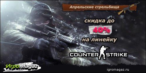 Апрельские стрельбища в ИгроMagaz.ru  Дорогие друзья, спешим сообщить о том, что до конца апреля в интернет-магазине ... - Изображение 1