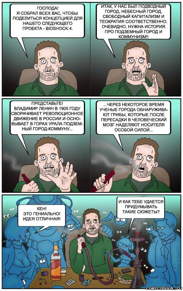 Кен Левин о следующем Биошоке - Изображение 1