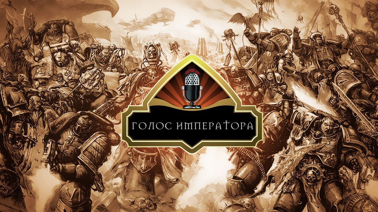 У подкаста Голос Императора появился свой паблик в Вконтакте. Коагитатор еще не освящен, поэтому страница пока малос ... - Изображение 1