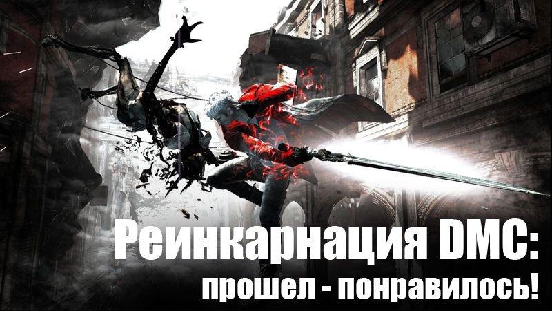 Пройдя Одни из нас / The Last of Us , вернулся к DmC: Devil May Cry, о которой забыл из-за вышеупомянутого хит ... - Изображение 1