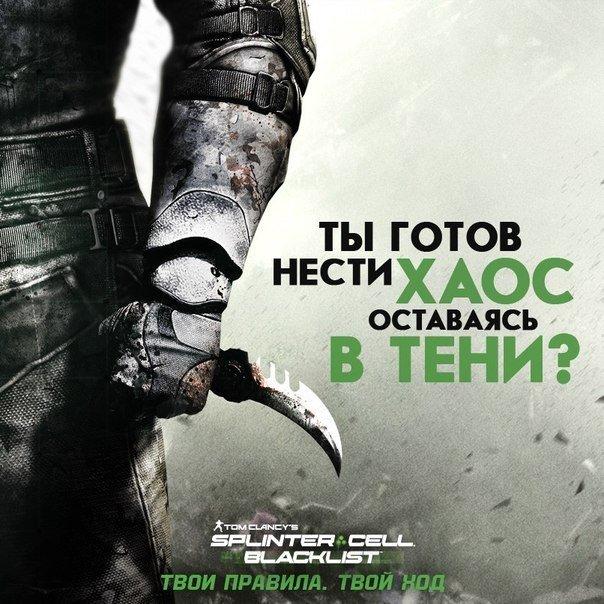 Российские рекламные постеры Splinter Cell Blacklis - Изображение 1
