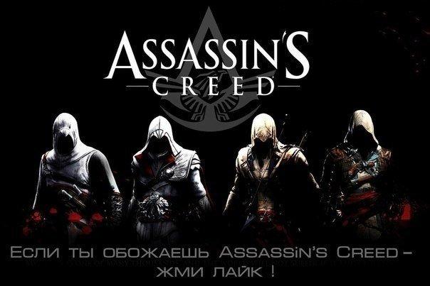 коментируйте этот пост если любите серию игр Assassin Creed  - Изображение 1