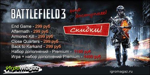 Battlefield 3 стал ближе, доступнее, он манит…  Эх, вот бы так с самого начала! Но лучше поздно, чем никогда: цены н ... - Изображение 1