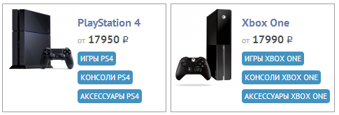 Xbox One будет стоить всего на 40 рублей дороже? Случайно зашел на сайт гейм парка и увидел... #xboxone #ps4 #micros ... - Изображение 1