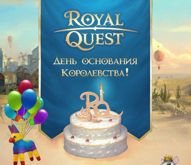 День основания Королевства в Royal Quest  Royal Quest празднует годовщину ОБТ и в честь Дня основания Королевства да ... - Изображение 1
