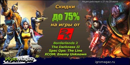 ИгроMagaz.ru: скидки на игры от компании 2K  Летний привет всем любителям игр, большим и маленьким! Запускаем марафо ... - Изображение 1