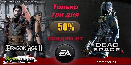 ИгроMagaz.ru: Игры от Electronic Arts со скидкой 50%  Дорогие друзья! Интернет-магазин для геймеров ИгроMagaz.ru рад ... - Изображение 1