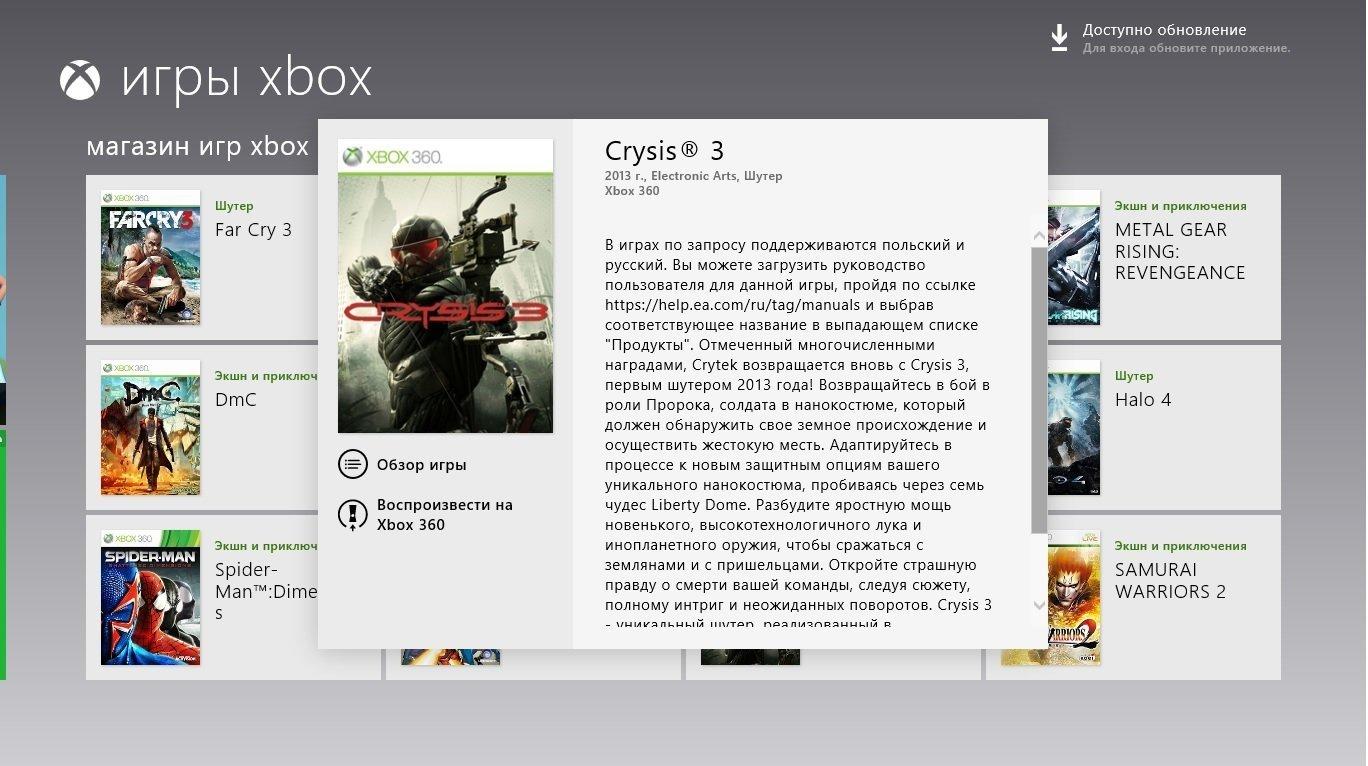 Мои три ожидания от нового XBOX (не про игры)  1) XBOX будет заменять стационарные компьютеры.  Скорей всего, XBOXбу ... - Изображение 1