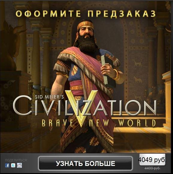 вот такую цену предлагает стим за дополнение к цивилизации 5 - Изображение 1