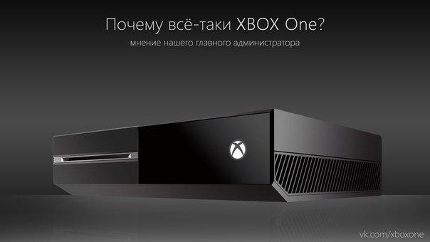Каждый раз, когда слышу тему «Xbox One vs PS4» на лице невольно, появляется улыбка. Причем такая, добрая, отеческая. ... - Изображение 1