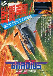 """Так как первая приставка была Dendy Classic II и так как, последний выпуск KNB Live назывался,""""Просто космос"""", расск ... - Изображение 1"""