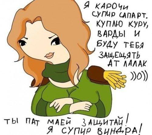 Ты пат маей защитай)))))) - Изображение 1