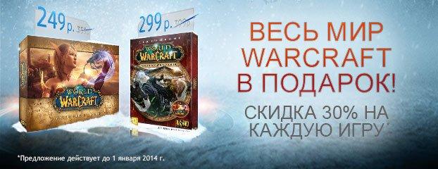 Праздничная распродажа #WorldOfWarcrafat и #StarCraft. Если вы давно хотели поиграть в популярнейшую MMORPG или леге ... - Изображение 1
