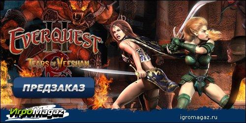 """ИгроMagaz: открыт предзаказ на """"EverQuest 2: Tears of Veeshan""""  В интернет-магазине для геймеров ИгроMagaz открыт пр ... - Изображение 1"""