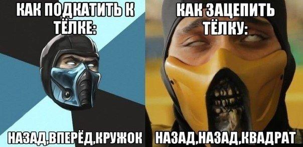 Народ из славного города Санкт-Петербурга, кто хочет померяться силами в Mortal Kombat и попить пивка в хорошей ... - Изображение 1
