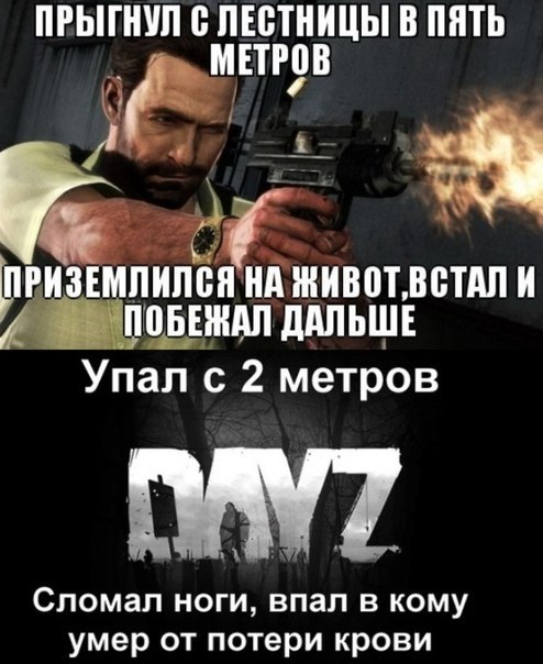 The DayZ Max Payne 3 #Dayz #MaxPayne3 - Изображение 1