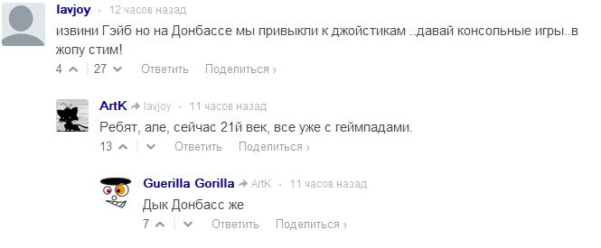 Донбас такий Донбас... Вітя, прівєт! - Изображение 1