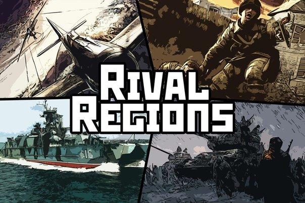 Давно да и наверно никогда не  было ни одной социальной интересной игры . но вот наткнулся на RivalRegions это текст ... - Изображение 1