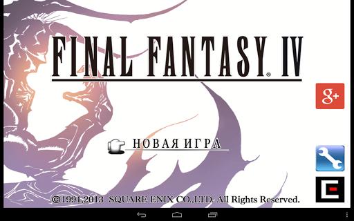 К игре Final Fantasy IV на ведроиде вышел патч...и там есть русский язык...Возможно это кому то не кажется чем-то ош ... - Изображение 1