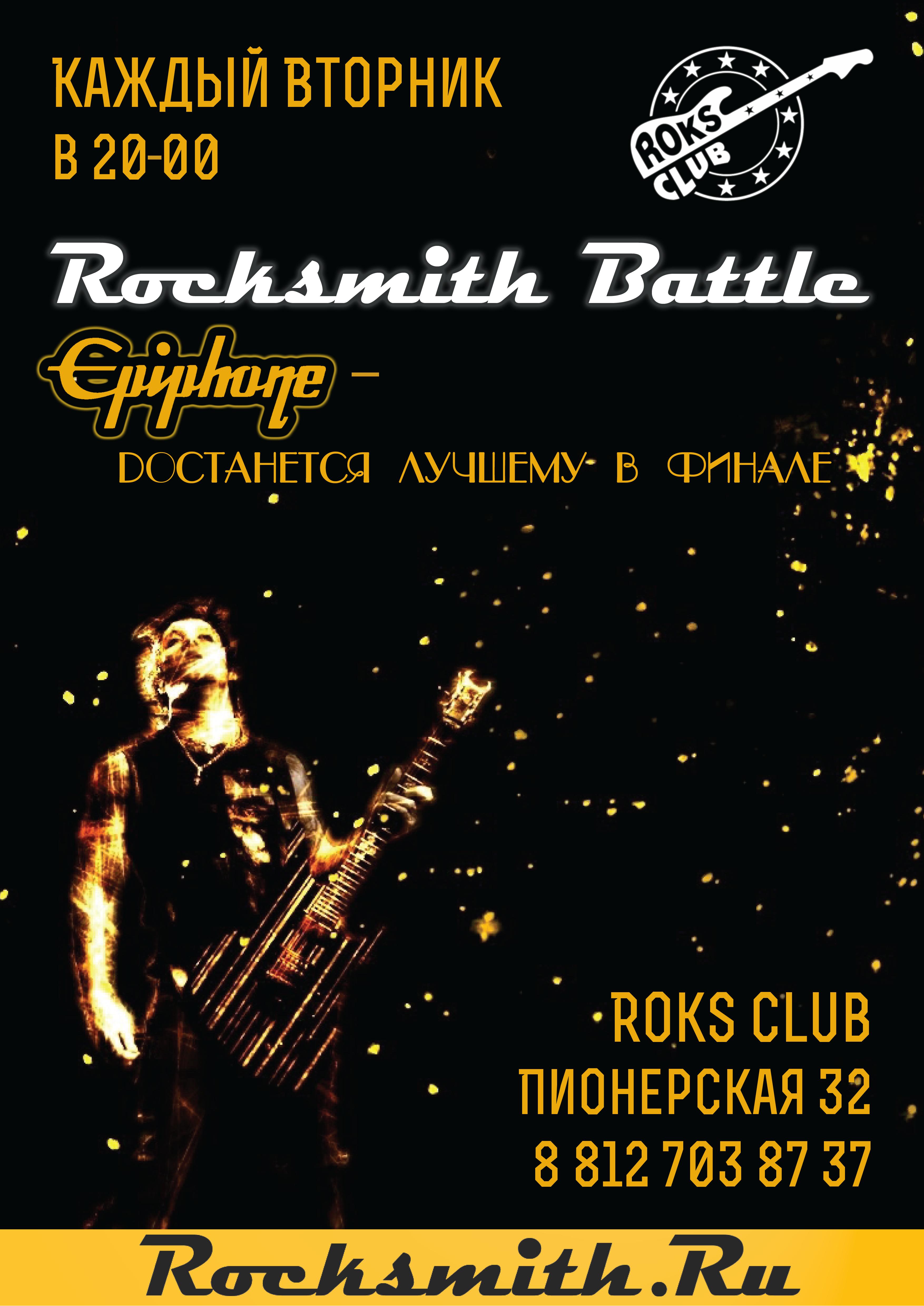 """С 1 октября 2013 года в дополнение к """"Rocksmith Guitar Battle"""" в московском Rock'n'Roll баре (ул. Сретенка, д.1, мет ... - Изображение 1"""
