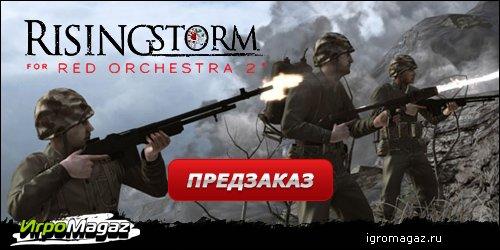 """ИгроMagaz: открыт предзаказ на """"Red Orchestra 2: Rising Storm""""  В интернет-магазине для геймеров ИгроMagaz.ru открыт ... - Изображение 1"""