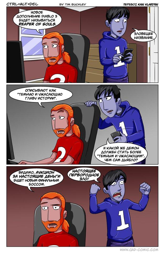 Не было бы так смешно, если бы не было так грустно!  #юмор #комикс #ctrl_alt_delete #diablo3 - Изображение 1