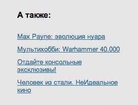 Пользовательские статьи в офф. рассылке. - Изображение 1