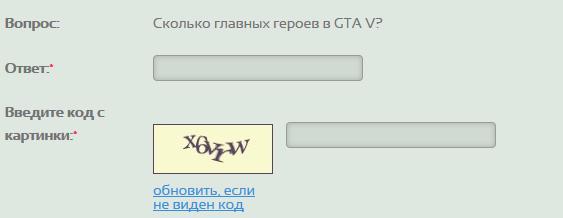 Провалил регистрацию на сайте.... - Изображение 1