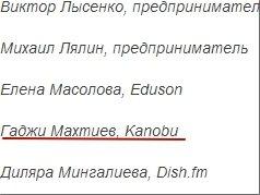 Теперь понятно зачем Навальный давал интервью Канобу. 35 интернет-бизнесменов публично поддержали Алексея Навального ... - Изображение 1