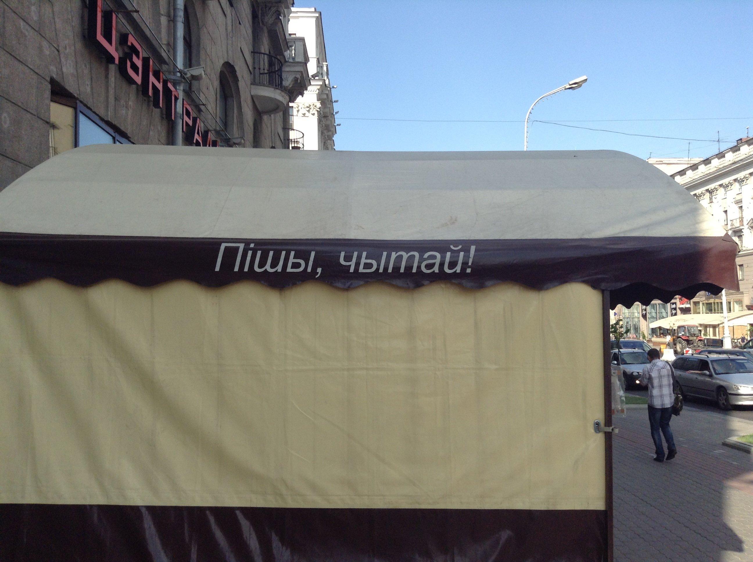 В Белоруссии можно все. - Изображение 1