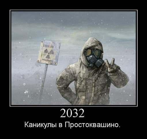Как вы думаете к игре Метро 2032 подайдёт? - Изображение 1