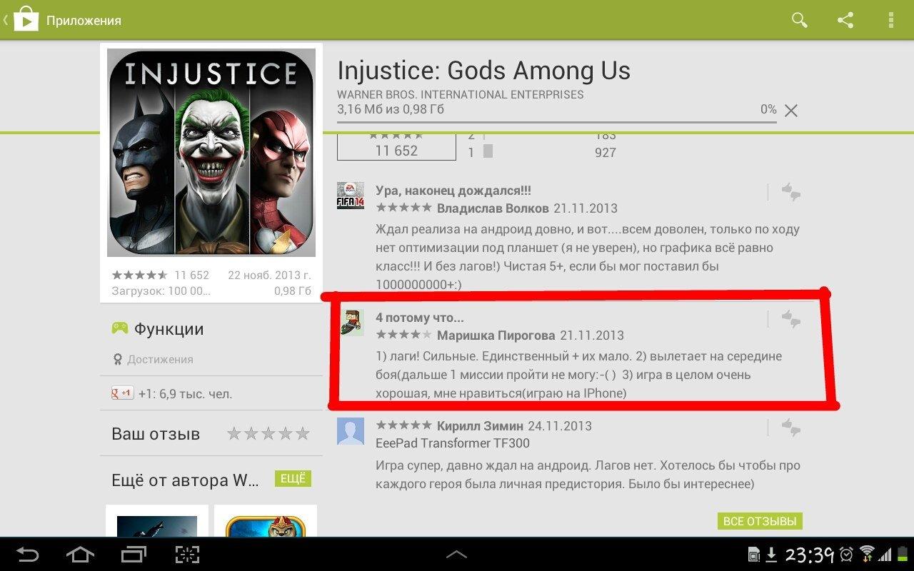 #Injustice #Баба #тп #android #iphone  Главное это обоснованный комментарий почему 4 ) - Изображение 1
