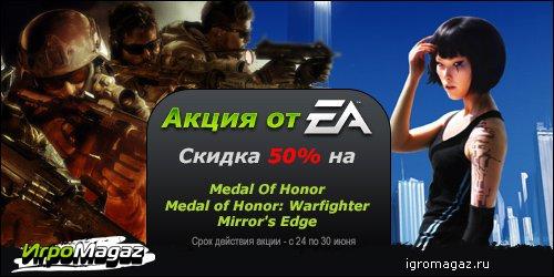 ИгроMagaz.ru: Скидки от Electronic Arts продолжаются!  Только-только закончились предыдущая акция, как ИгроMagaz.ru  ... - Изображение 1