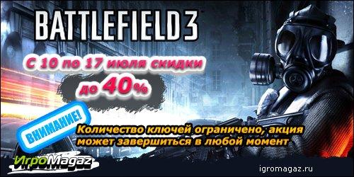 ИгроMagaz.ru: Battlefield 3 со скидкой 40%  Дорогие друзья, рады сообщить об акции недельной длительности по великой ... - Изображение 1