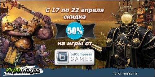 Акция от ИгроMagaz и bitComposer  C 17 по 22 апреля ИгроMagaz и bitComposer продают целую россыпь игр со скидкой 50% ... - Изображение 1