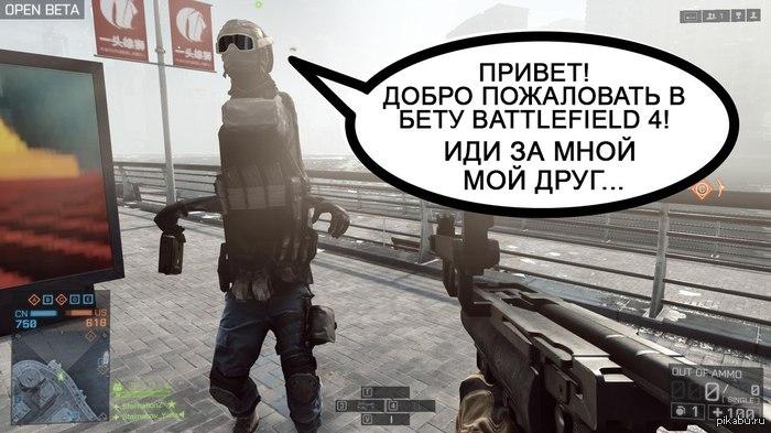 #Battlefield4 #баг - Изображение 1