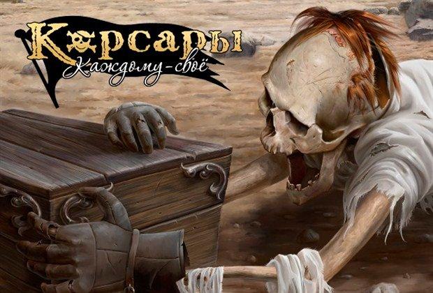 """Пиратский кодекс гласит """"Игра в карты или кости на деньги запрещена."""" В таком случае предлагаем DLC Корсары: Каждому ... - Изображение 1"""