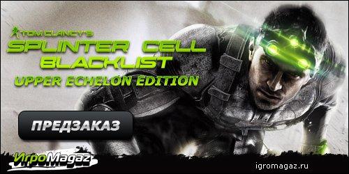ИгроMagaz: открыт предзаказ на Tom Clancy's Splinter Cell: Blacklist. Upper Echelon Edition  В интернет-магазине для ... - Изображение 1