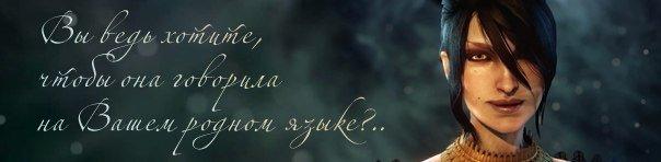 Игроки собирают подписи в петицию о русской локализации игры Dragon Age III : Inqisition Все те, для кого важно нали ... - Изображение 1