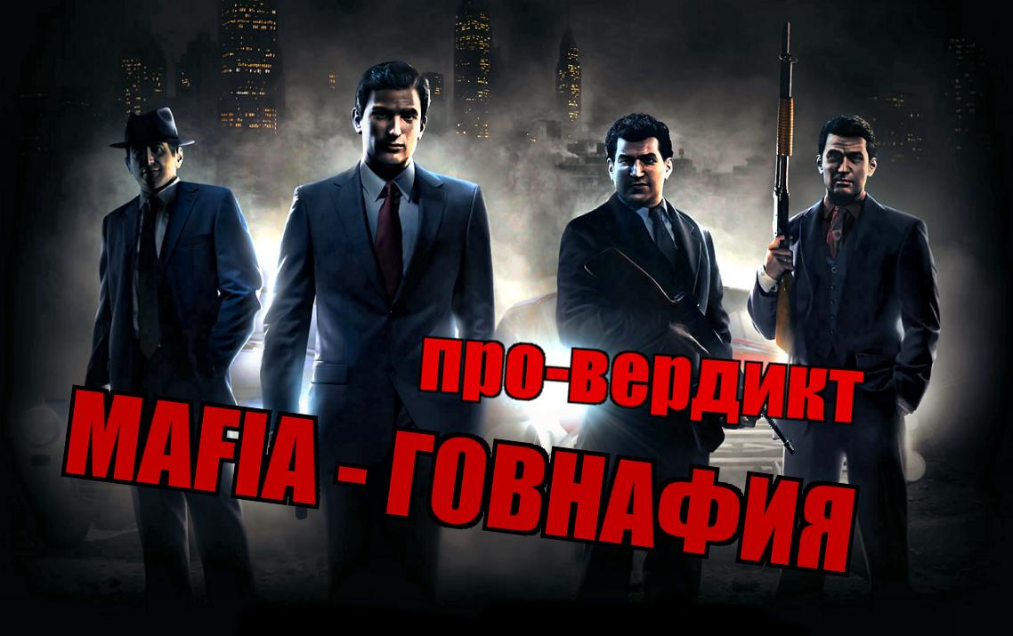 А вот и новый карочи-пост, который вы все так ждали. На этот раз объект вскрытия - Mafia 2. Игру, в свое время получ ... - Изображение 1