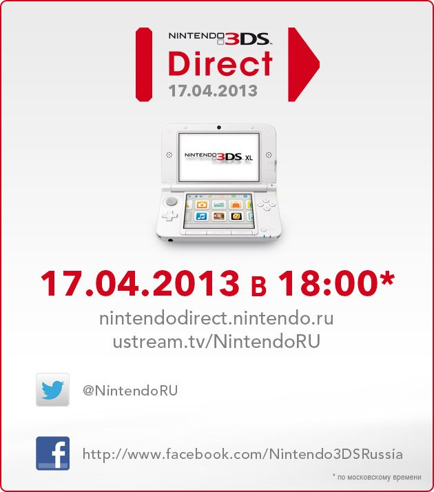 Ребята и девчата, сегодня в 18:00 будет Nintendo 3DS Direct, там нам покажут новых игр, а может быть и чего ещё. Воз ... - Изображение 1