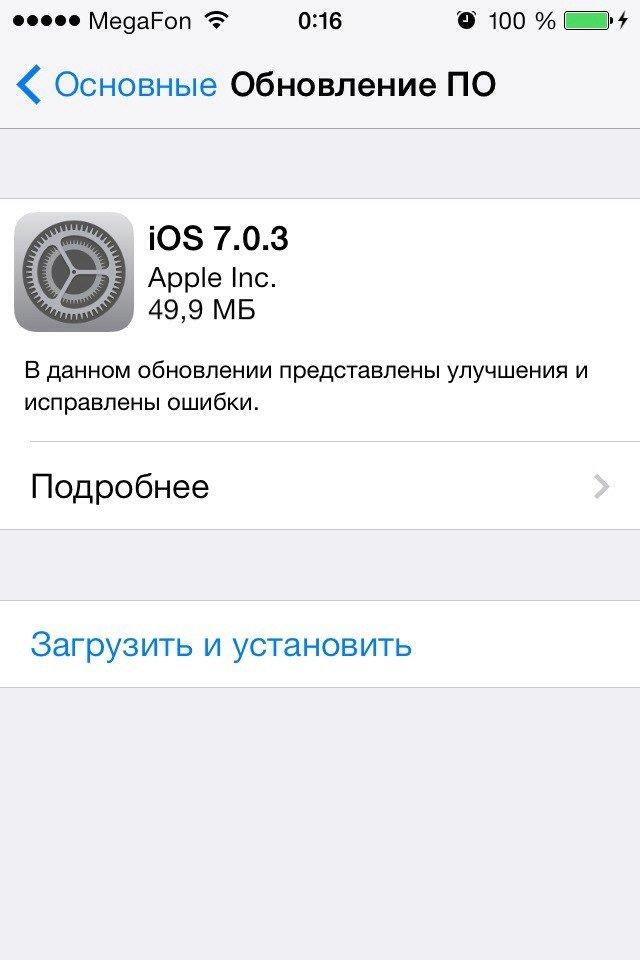 iOS 7.0.3 уже доступен для скачивания - Изображение 1
