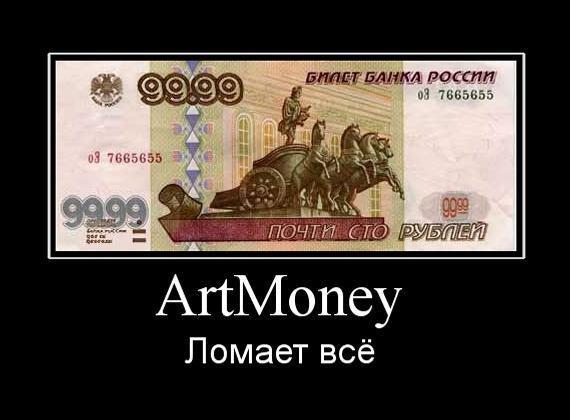 ArtMoney использовали для ограбления магазина  Как сообщает ВОСТОК-МЕДИА, житель города Комсомольск-на-Амуре, будучи ... - Изображение 1