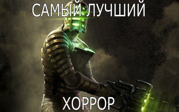 кто считает что лучший хоррер игра Dead Space ставьте лайк пишите коменты  - Изображение 1