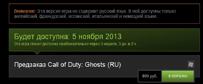 КАНОБУВЦЫ спасайте! объясните что это значит?! я сделал предзаказ игры Call of duty ghost.. а сегодня прочитал это!  ... - Изображение 1