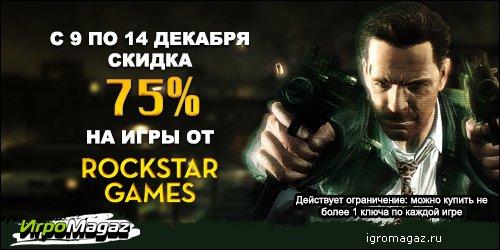 Предновогодняя распродажа игр от Rockstar!  Вот Новый год еще не наступил, а подарки уже начинают сыпаться. Ведь 75% ... - Изображение 1