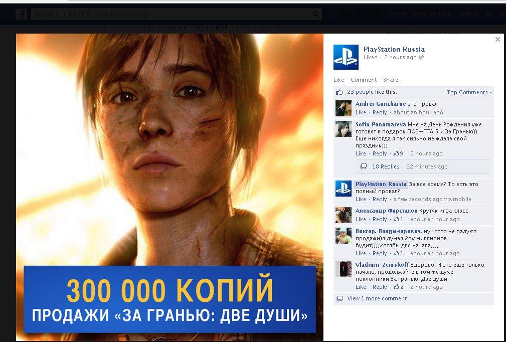 Аккаунт Playstation Russia отжигает в фб (уже выпилили пост). - Изображение 1