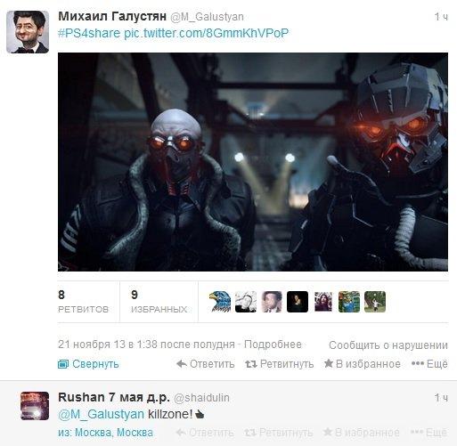 Тем временем Галустяну и Гарику Харламову пришли PS4, Галустян постит в твитор скриншот Киллзона  - Изображение 2