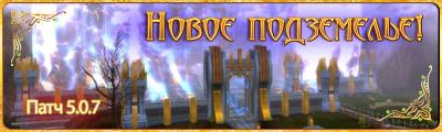Обновление «5.0.7 - Фестиваль цветов» было успешно установлено на сервера Runes of Magic. Самое главное, на мой взгл ... - Изображение 1